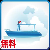 ボート乗船
