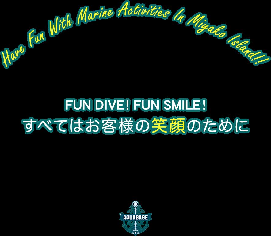 FUN DIVE! FUN SMILE!すべてはお客様の笑顔のために
